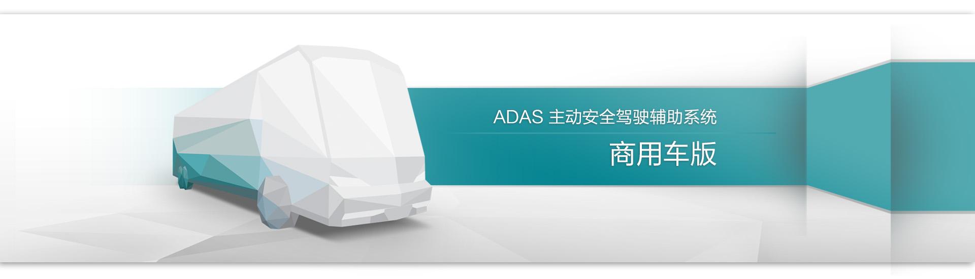 商用车ADASraybet雷竞技app